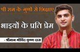 श्री राम के गुणों से शिक्षाएं | भाइयों के प्रति प्रेम - श्रीमान गोविंद कृष्ण दास
