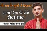श्री राम के गुणों से शिक्षाएं | माता पिता के प्रति सेवा भाव - श्रीमान गोविंद कृष्ण दास