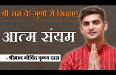 श्री राम के गुणों से शिक्षाएं | आत्म संयम - श्रीमान गोविंद कृष्ण दास