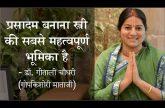 प्रसादम बनाना स्त्री की सबसे महत्वपूर्ण भूमिका है - डॉ. गीताली चौधरी (गोपकिशोरी माताजी)