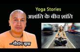 अशांति के बीच शांति | Gauranga Das | Yoga Stories