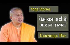 प्रेम का अर्थ है - आदान-प्रदान   Gauranga Das   Yoga Stories