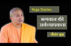 भगवान की सर्वव्यापकता | Gauranga Das | Yoga Stories