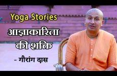 आज्ञाकारिता की शक्ति | Gauranga Das | Yoga Stories