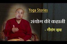 संयोग की कहानी | Gauranga Das | Yoga Stories