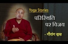परिस्थिति पर विजय | Gauranga Das | Yoga Stories