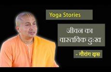 जीवन का वास्तविक दुःख | Gauranga Das | Yoga Stories