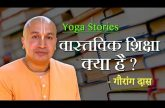 Yoga Stories - वास्तविक शिक्षा क्या है   Gauranga Das