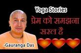 प्रेम को समझना सरल है by Gauranga Das | Yoga Stories