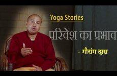 परिवेश का प्रभाव | Yoga Stories | गौरांग दास