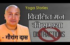 विचलित मन की समस्या | Yoga Stories | गौरांग दास