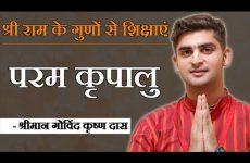 श्री राम के गुणों से शिक्षाएं | परम कृपालु - श्रीमान गोविंद कृष्ण दास
