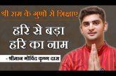 श्री राम के गुणों से शिक्षाएं | हरि से बड़ा हरि का नाम - श्रीमान गोविंद कृष्ण दास