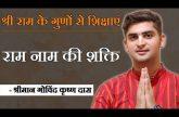 श्री राम के गुणों से शिक्षाएं | राम नाम की शक्ति - श्रीमान गोविंद कृष्ण दास