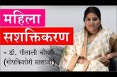 महिला सशक्तिकरण - डॉ. गीताली चौधरी (गोपकिशोरी माताजी)