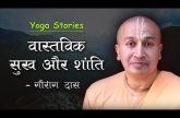 Yoga Stories - वास्तविक सुख और शांति | Gauranga Das