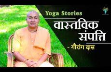 वास्तविक संपत्ति | Gauranga Das | Yoga Stories