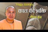 काल की शक्ति | Gauranga Das | Yoga Stories