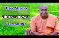 सौभाग्य का रहस्य | Gauranga Das | Yoga Stories