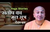 yoga stories by Gauranga das