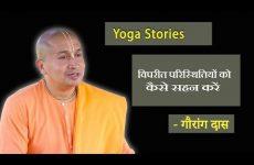 विपरीत परिस्थितियों को कैसे सहन करें | Gauranga Das | Yoga Stories