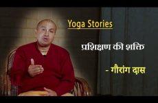 प्रशिक्षण की शक्ति | Gauranga Das | Yoga Stories