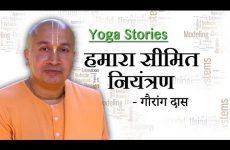 Yoga Stories - हमारा सीमित नियंत्रण | Gauranga Das
