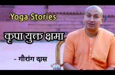 कृपा युक्त क्षमा | Gauranga Das | Yoga Stories