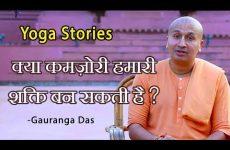 क्या कमज़ोरी हमारी शक्ति बन सकती है ? | Gauranga Das | Yoga Stories