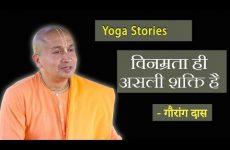 विनम्रता ही असली शक्ति है | Gauranga Das | Yoga Stories