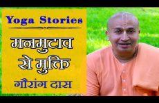मनमुटाव से मुक्ति | Yoga Stories by गौरांग दास