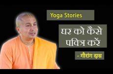 घर को कैसे पवित्र करें | Yoga Stories by गौरांग दास