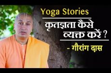 Yoga Stories - कृतज्ञता कैसे व्यक्त करें | Gauranga Das
