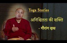 Yoga Stories - अनिश्चितता की शक्ति | Gauranga Das