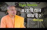 Yoga Stories - असली धन क्या है | Gauranga Das