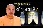 योग क्या है | Gauranga Das | Yoga Stories
